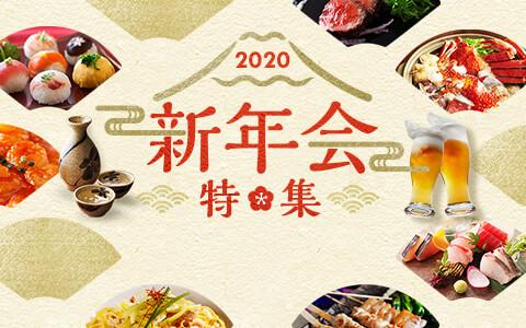 新年会特集【2020年】