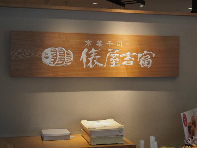 祇園 (お笑いコンビ)の画像 p1_20