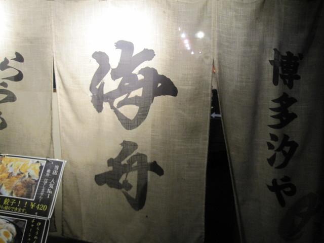 外观的照片 : hakatashioyakaishuu[食べログ](繁体