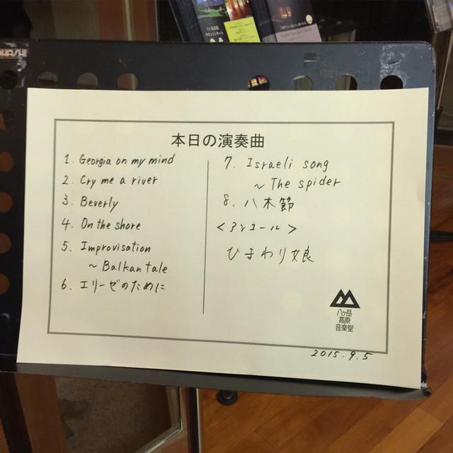 岳�yi)�l`z�y�n[�n[��_八ヶ岳高原ロッジ - セットリスト.