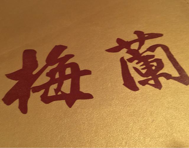 其他的照片 : bairan[食べログ](繁体中文)图片