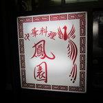 外观的照片 : houen[食べログ](繁体中文)图片