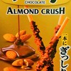 Pocky(ALMOND CRUSH)