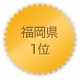 福岡県 1位