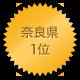 奈良県 1位