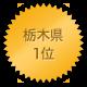 栃木県 1位