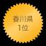 香川県 1位