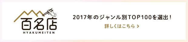 食べログ 百名店 2017年のジャンル別TOP100を選出!