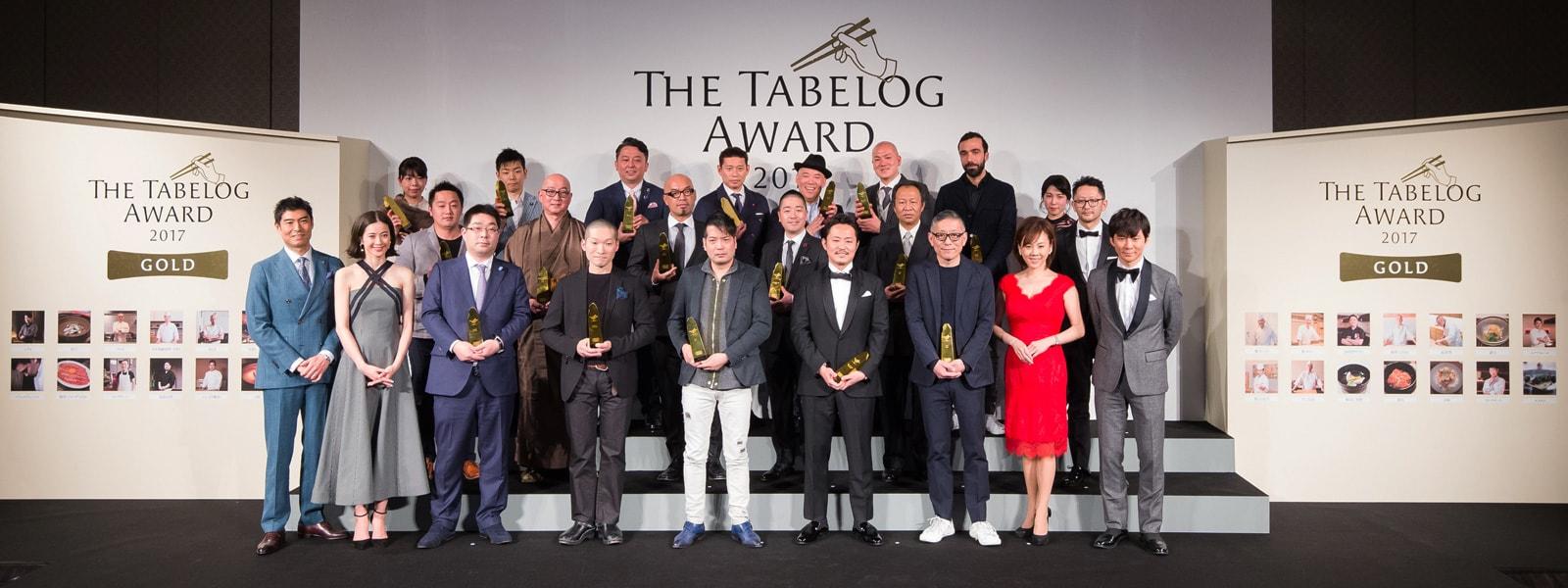The Tabelog Award 2017 授賞式典レポート