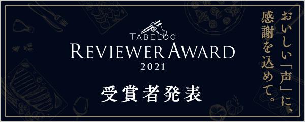 TABELOG REVIEWER AWARD 2021 おいしい「声」に、感謝を込めて。受賞者発表