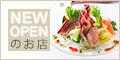 岡山ニューオープン・レストラン