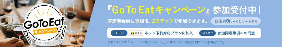 Go To Eatキャンペーン参加受付中! 詳しくはこちら