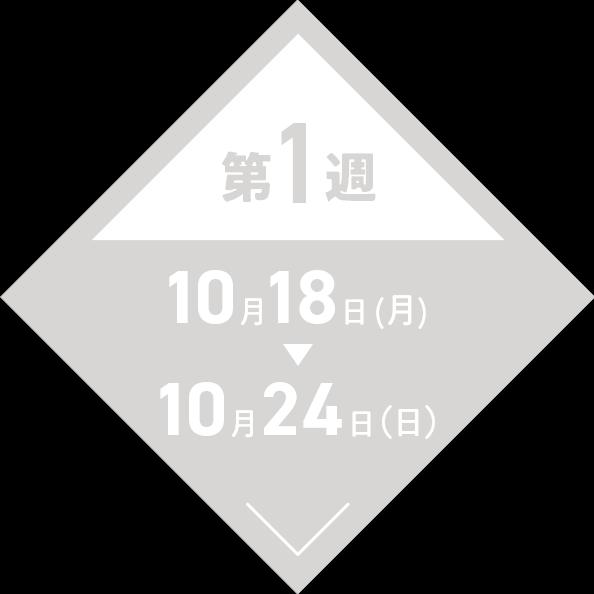 第1週:10月18日(月)〜10月24日(日)