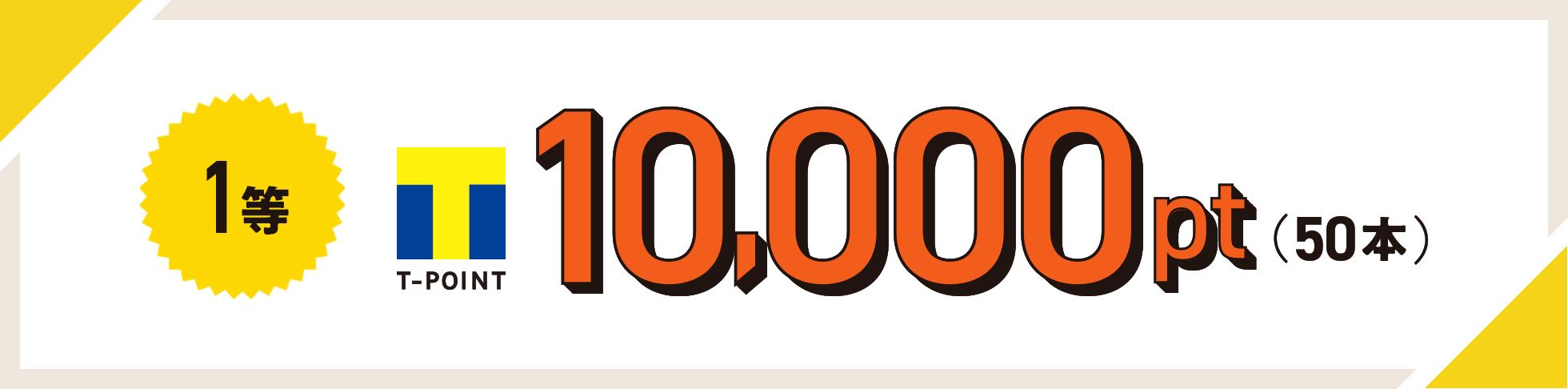 1等 10,000pt(50本)