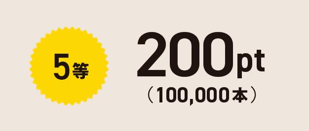 5等 200pt(100,000本)