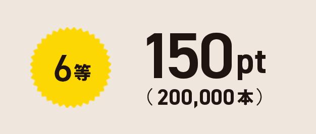 6等 150pt(200,000本)