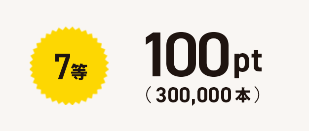 7等 100pt(300,000本)