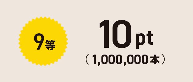 9等 10pt(1,000,000本)
