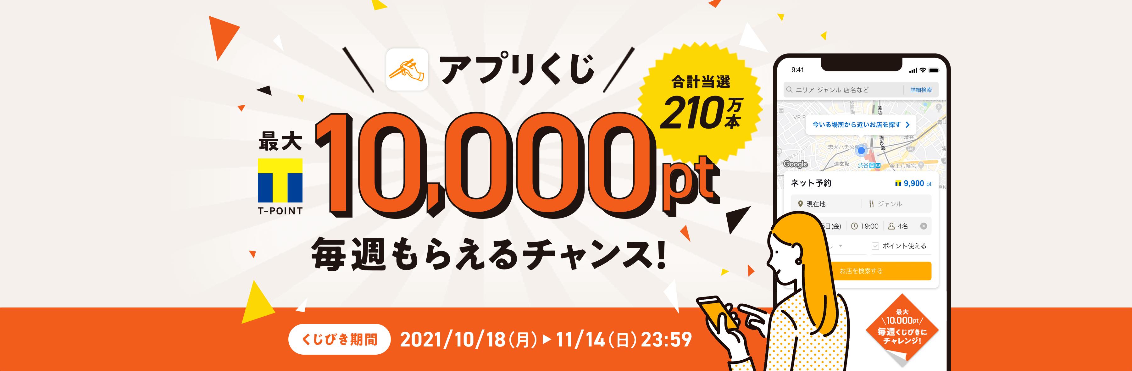 アプリくじ 最大10000pt 毎週貰えるチャンス!くじびき期間 2021年10月18日(月)〜2021年11月14日(日)