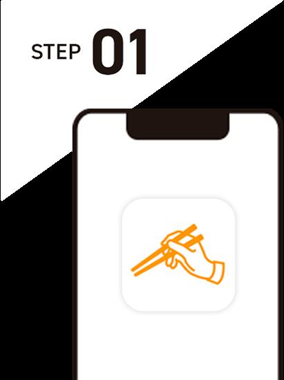 STEP01 アプリをダウンロード