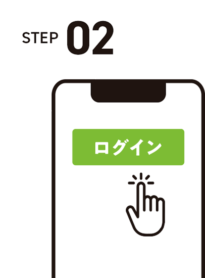 STEP02 アプリでログイン