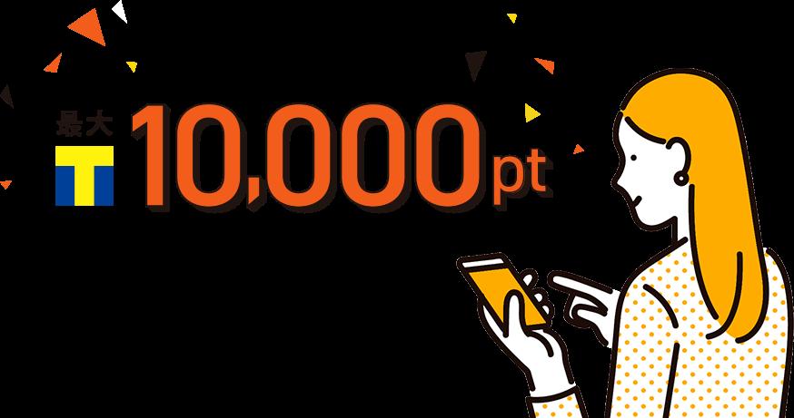 最大10,000pt