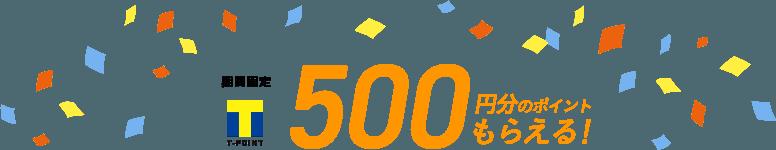期間固定Tポイント 500円分のポイントもらえる!