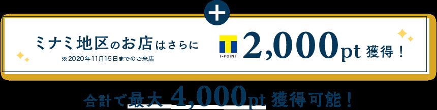 ミナミ地区のお店はさらに2,000ポイント獲得できます。合計で最大4,000pt獲得可能!