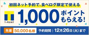 初回ネット予約で、食べログ限定で使えるTポイントが1,000ポイントもらえる!