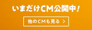 いまだけCM公開中!南海キャンディーズ出演の新CMをチェック