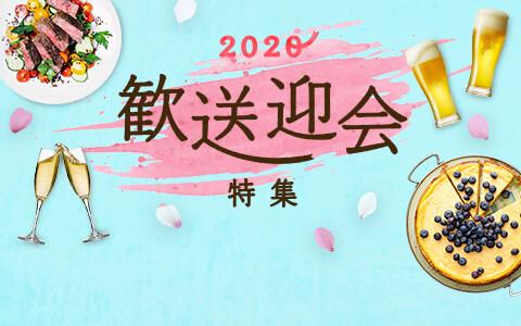 歓送迎会特集【2020年】