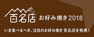 百名店お好み焼き 2018 いま食べるべき、注目のお好み焼き百名店を発表!