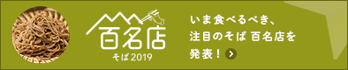 百名店そば 2019