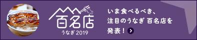 百名店うなぎ 2019
