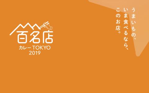 Contents bnr hyakumeiten2019 480x300 curry tokyo