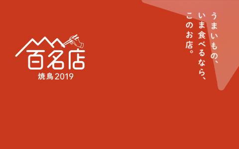 Contents bnr hyakumeiten2019 480x300 yakitori