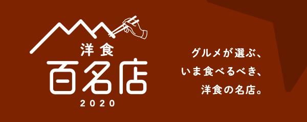 百名店洋食 2020