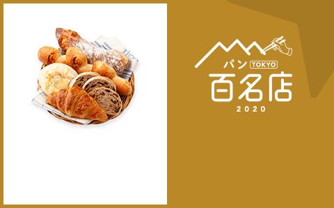パン TOKYO 百名店 2020