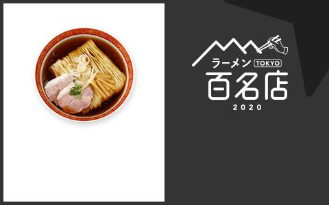 ラーメン TOKYO 百名店 2020