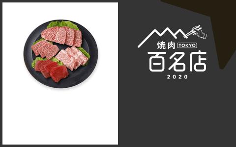 焼肉 TOKYO 百名店 2020