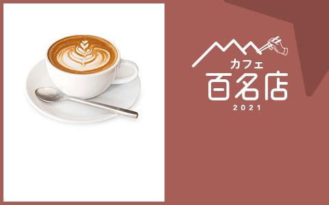 カフェ 百名店 2021