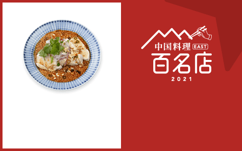 中国料理 EAST 百名店 2021