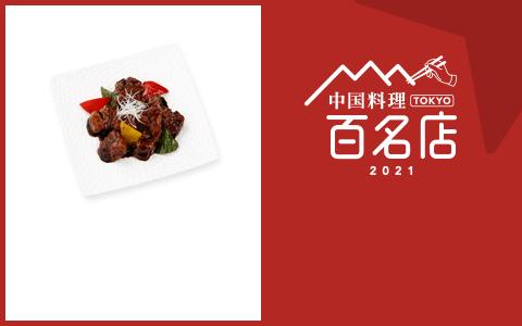 中国料理 TOKYO 百名店 2021
