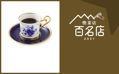 喫茶店 百名店 2021