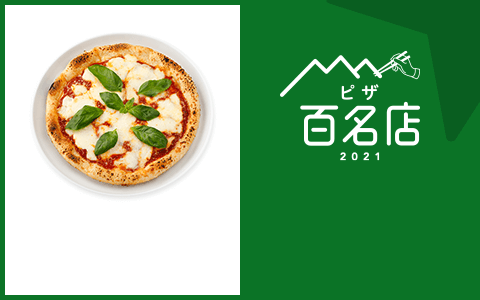 ピザ 百名店 2021