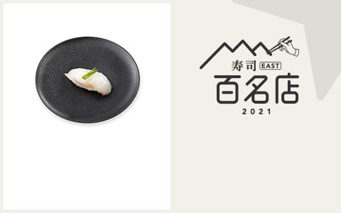 寿司 EAST 百名店 2021