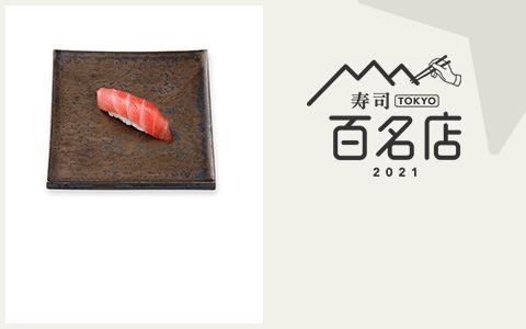 寿司 TOKYO 百名店 2021
