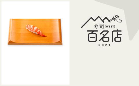 寿司 WEST 百名店 2021
