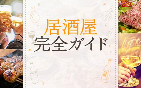 【全国】居酒屋完全ガイド