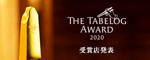 the tabelog award 2020